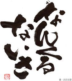 [画像]武田双雲さんに書き下ろしていただいた書