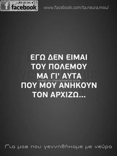 Brainy Quotes, Best Quotes, Love Quotes, Inspirational Quotes, Images And Words, This Is Love, Greek Quotes, True Stories, Wisdom