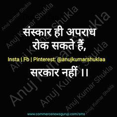 #sanskar #apradh #rok #sarkar #shayari #shayarilove #shayaries #shayarilover #shayariquotes #hindishayari #inspirationalquotes #motivationalquotes #inspiringquotes #inspirational #motivational #anujshukla Inspirational Quotes In Hindi, Hindi Quotes, Motivational Quotes, Movie Posters, Text Posts, Motivating Quotes, Film Poster, Quotes Motivation, Billboard