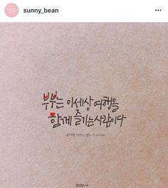 인스타 캘리그라피 모음 Wise Quotes, Famous Quotes, Butterflies In My Stomach, Korean Quotes, Typography, Lettering, Cool Words, Life Lessons, Quotations