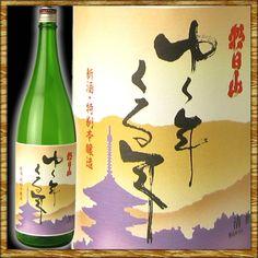 [日本酒/新潟県] 朝日山(あさひやま) ゆく年くる年 吟醸 1800ml【楽天市場】