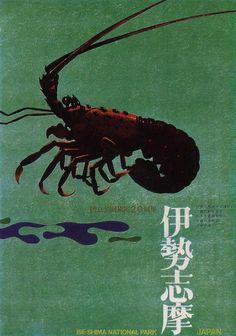 https://flic.kr/p/8PkBVu | Ukichi Matsomoto Illustration 2 | Ukichi Matsumoto, poster for the Ise-Shima National Park