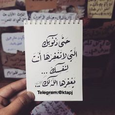 Quran Arabic, Arabic Words, Arabic Quotes, Islamic Quotes, Arabic Calligraphy, Wise Quotes, Inspirational Quotes, Islamic Pictures, Sweet Words
