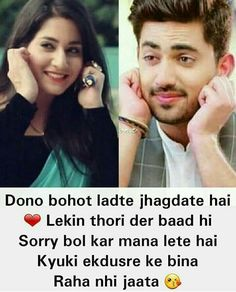 Nhi rha jata mere jana ab maan v ja na plzzzzz Love Smile Quotes, Love Picture Quotes, First Love Quotes, Couples Quotes Love, Love Husband Quotes, Crazy Girl Quotes, True Love Quotes, Romantic Love Quotes, Love Quotes For Him
