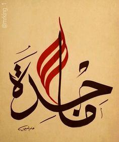 ماجدة Wedding Album, Coffee Art, Digital Art, Arabic Calligraphy, Books, Ideas, Libros, Book, Latte Art