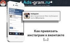 Как привязать инстаграм к вконтакте ~ Продвижение и раскрутка в Инстаграм
