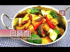 ★ 回鍋肉 一 簡單做法 ★ | Twice Cooked Pork Easy Recipe