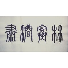 【sankalp96123】さんのInstagramの写真をピンしています。《#書道 #書法 #毛筆字 #chinesecalligraphy #藝術 #artistic #art #文化 #中國 #漢字 #chinese #china #culture #三峽 #林 #寒 #澗 #肅 #書 #墨 #篆書 #ink #圖 #picture #photography#寫 #writinglife #write #手寫 #handwriting》