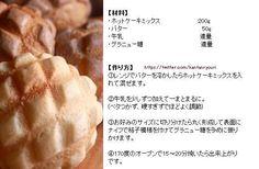 メロンパンの作り方★