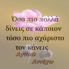 Greek Quotes, People Talk, Picture Quotes, Fitness Inspiration, Wise Words, Health Tips, Lyrics, Inspirational Quotes, Thoughts