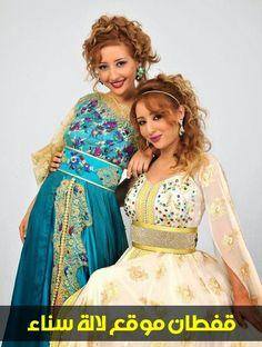 القفطان المغربي مع الفنانتين صفاء و هناء