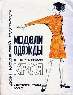 Leningrad House of clothes. 1970 #vintage  #sewing #patternmaking