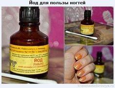 Лечебный маникюр: сделай сама из йодаЕсли ногти очень слабые, плохо растут и слоятся, обычным покрытием не обойтись – нужен лечебный маникюр. Идти в клинику не обязательно: сделай процедуру сама. Пона…