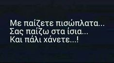 Big Words, Cool Words, Smart Quotes, Love Quotes, Just Me, Just In Case, Life Thoughts, Greek Quotes, English Quotes
