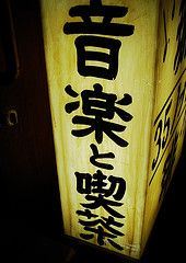 an old atmosphere of Japan (kanamedia) Tags: old music japan japanese town cafe atmosphere kanji shouwa