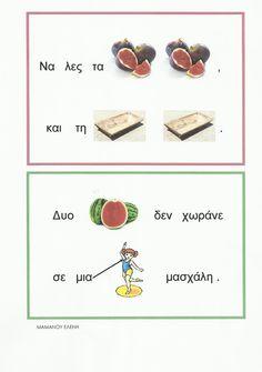 Ελένη Μαμανού: Διατροφή Greek, Healthy Eating, Nutrition, Diet, Foods, School, Eating Healthy, Food Food, Food Items