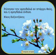 Για αυτό την αγαπώ ...😊 Feeling Loved Quotes, Love Quotes, Greek Quotes, Personality, Notes, Feelings, Sayings, Life, Qoutes Of Love