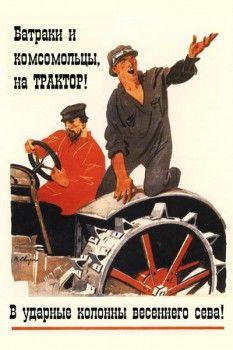 СССР. Советский плакат:  Батраки и комсомольцы,  на трактор!