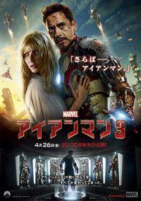 アイアンマン3 -2013