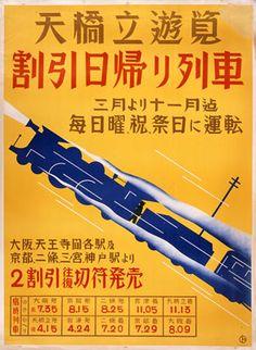 天橋立遊覧割引日帰り列車 Sight-seeing Train to the Amano Hashidate