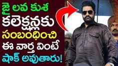 Jai Lava Kusa Collections | Jr Ntr | Bigboss Telugu | Nandamuri Kalyan R...
