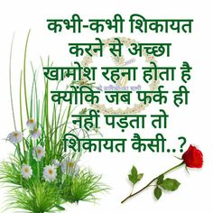 Good Thoughts Quotes, True Feelings Quotes, Truth Quotes, Friendship Quotes In Hindi, Hindi Quotes On Life, Life Quotes, Mahabharata Quotes, Mood Off Quotes, Geeta Quotes
