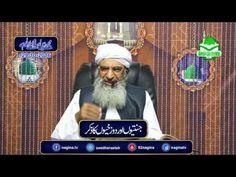 Janatiyu Or Duzakhiyu Ka Zikar | Weekly Ijtima At Nagina Masjid 29-10-20...