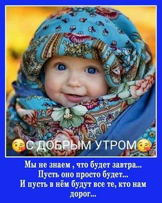Baby Memories, Beautiful Babies, Good Morning, Cool Pictures, Cute Animals, Happy Birthday, Crochet Hats, Children, Funny