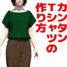 【おさいほう】カンタンT字シャツ