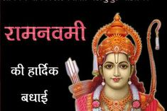 Happy Ram Navami- Messages, Quotes, Wishes, Status, Greetings, SMS, Images, Pics, Pictures, HD Image Happy Ram Navami, Mata Rani, Hindu Festivals, Hd Images, Krishna, Wish, History, Celebrities, Pictures