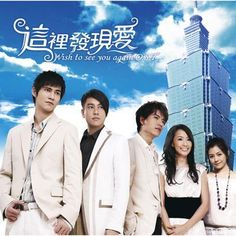 Wish to see you again taiwanese drama