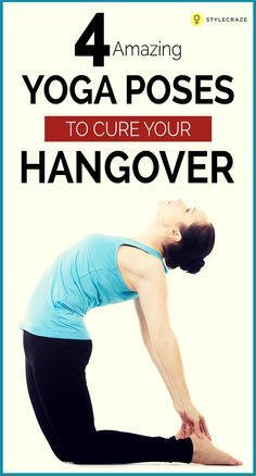 Did you tip back too many drinks last night and are wondering what you can do to get relief? If the answer is a 'yes', yoga can help to revive a fuzzy mind or aching body and speed the hangover recovery process. Here are a couple of easy and simple yoga poses that can surely help you out in curing your hangover. #YogaPoses