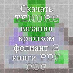 Скачать Tendre вязания крючком фолиант 2 книги PDF PDF
