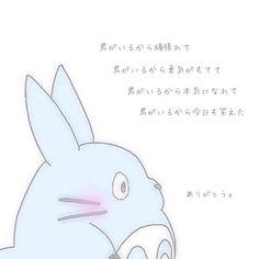 Japanese Poem, Japanese Quotes, Japanese Wallpaper Iphone, Iphone Wallpaper, Back Number 歌詞, Dream Anime, Kawaii Illustration, Miyazaki, Totoro