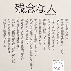 Japanese Quotes, Life Philosophy, Magic Words, Great Words, Powerful Words, Famous Quotes, Relationship Quotes, Life Lessons, Quotations