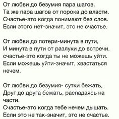 Стих Russian Quotes, Text Quotes, Quotations, Texts, Cool Pictures, Haha, Life Hacks, Lyrics, Life Quotes
