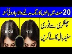 Instant Black Hair In 20 Minutes Homemade Hair Dye Turn Grey Hair To Black In Urdu Hindi You In 2020 Homemade Hair Dye Homemade Hair Products Black And Grey Hair