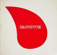 ハモニカ古書店 Art Direction, Scrapbook, Books, Forget, Libros, Book, Scrapbooking, Book Illustrations, Libri