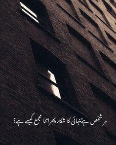 Soul Poetry, Poetry Pic, Poetry Lines, Poetry Feelings, Image Poetry, Urdu Funny Quotes, Poetry Quotes In Urdu, Best Urdu Poetry Images, Qoutes
