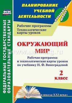 Тематическое планирование по русскому языкуе
