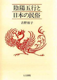 陰陽五行と日本の民俗 吉野 裕子, http://www.amazon.co.jp/dp/4409540106/ref=cm_sw_r_pi_dp_7h76vb0XVJ3QQ