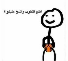 125 Best اضربك Images In 2020 Funny Arabic Quotes Arabic Funny