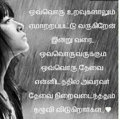 True words Love Feeling Images, Feeling Pictures, Unique Quotes, Romantic Quotes, Inspirational Quotes, Tamil Love Quotes, Love Quotes With Images, Sad Life Quotes, True Quotes