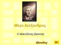 Power Point παρουσίαση Greek History, Education, Movie Posters, Pictures, Photos, Film Poster, Popcorn Posters, Photo Illustration, Teaching