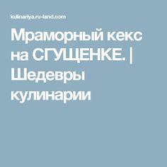 Мраморный кекс на СГУЩЕНКЕ.   Шедевры кулинарии