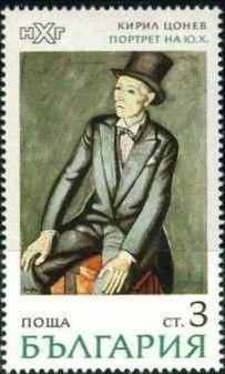Znaczek: Portrait, by K. Zonev (Bułgaria) (Paintings from the National Art Gallery) Mi:BG 2108,Sn:BG 1966,Yt:BG 1879,AFA:BG 2076
