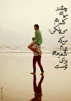 تمام شعر هایم برای توست