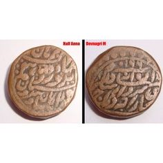 Jodhpur Princely State (Half) anna - Daroga Mark: Ma - Error date Antique Coins, Old Coins, Rare Coins Worth Money, Coin Worth, Geo, Notes, Fancy, Change, Indian