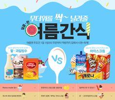 빙빙 아이스크림 vs 팥빙수