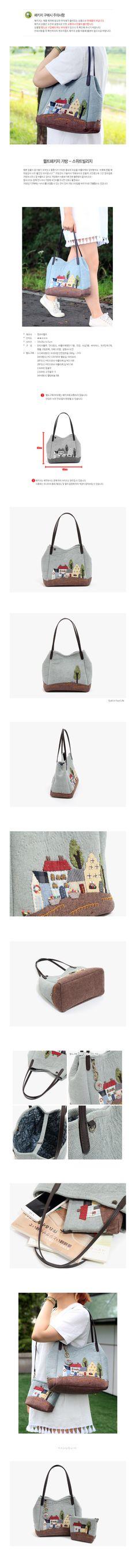 엔조이퀼트 [엔조이퀼트] 퀼트패키지 가방 - 스위트빌리지